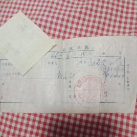 1966年(邯郸市郊区生产队中柳林)缴粮款收据