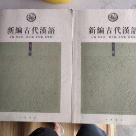 新编古代汉语(全二册)