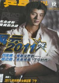 乒乓世界 2011年第12期 张继科封面