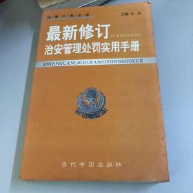 最新治安管理处罚实用手册