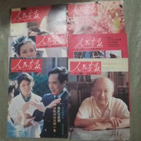 人民画报(1989年6、7、8、10、11、12)六本合售