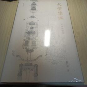 大紫禁城:王者的轴线