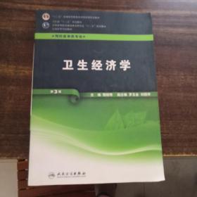 """卫生部""""十二五""""规划教材·全国高等医药教材建设研究会规划教材·全国高等学校教材:卫生经济学(第3版)"""