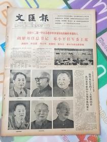 文汇报1982年9月13日