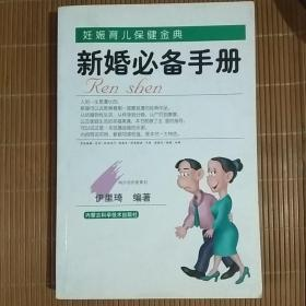 新婚必备手册