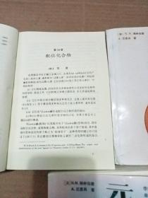 元素化学(上中下册)影印版  品相如图