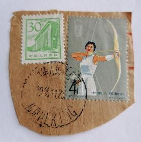 纪116 二运会信销11-2.普13北京建设图案信销12-11二枚邮票合售