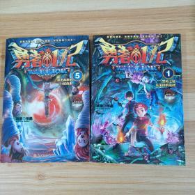 勇者二分之一:黑暗之镜克莱因的选择 暮光森林的巨蚁仇恨 2本合售