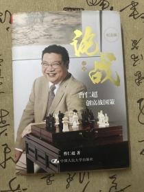 论战:曹仁超创富战国策(纪念版)
