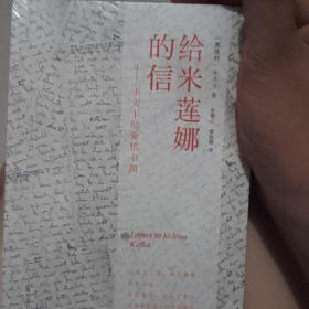 给米莲娜的信:卡夫卡的爱情书简
