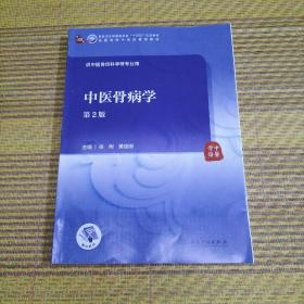 中医骨病学(第2版/本科中医药类/配增值)