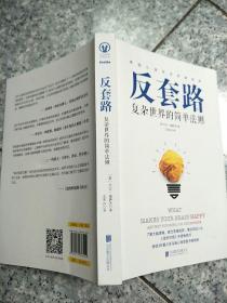 反套路:复杂世界的简单法则   原版前几页有少量笔记