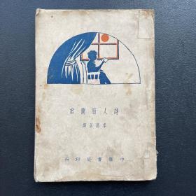 新文学精品  李万居译  诗人柏兰若  中华书局1931年出版 缺封底(版权页)