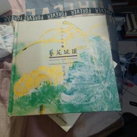 艺苑璇玑:璇玑铭意楼藏选堂书画集(书口刷金,收录饶宗颐书法27件,绘画30件)