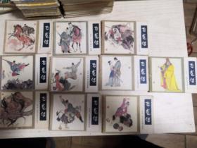 飞龙传(1—10册)连环画