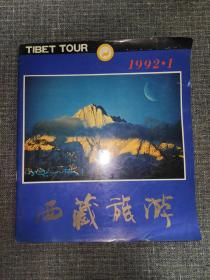 西藏旅游 1992年第1期  关键词:首批游客到拉萨、论西藏旅游地理位置中的边缘效应、喜马拉雅野人之谜、巴桑顿珠和西藏宫廷乐舞