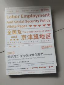 2019劳动用工及社保政策白皮书:全国及京津冀