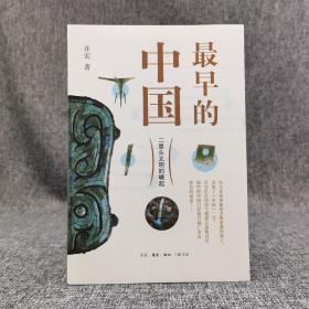 许宏签名钤印《最早的中国:二里头文明的崛起》(裸脊索线) 一版一印