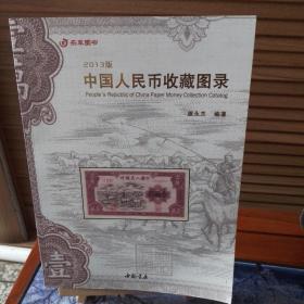 中国人民币收藏图录(2013版)