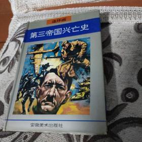 连环画 第三帝国兴亡史