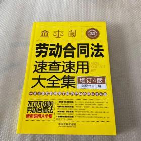 劳动合同法速查速用大全集(畅销4版)