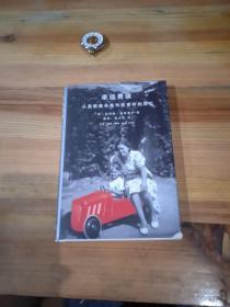 幸运男孩:从奥斯维辛集中营幸存的回忆