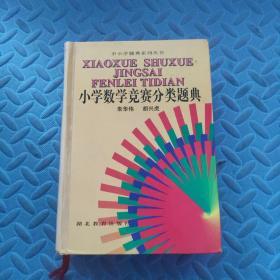 中小学题典系列丛书:小学数学竞赛分类题典