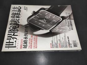 世界腕表杂志 No.67