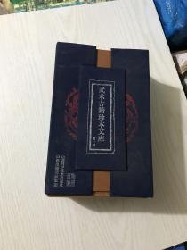 武术古籍珍本文库 第一辑(9本合售 详细看图)函盒