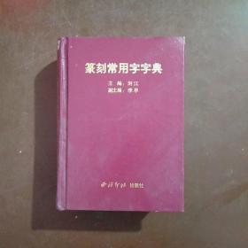 篆刻常用字字典