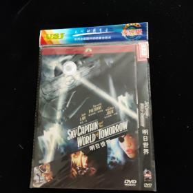 光盘DVD:明日世界【简装   1碟】