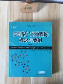 心理治疗与咨询理论:概论与案例(第4版)