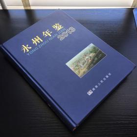 永州年鉴. 2013