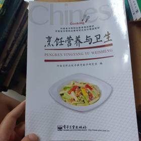 烹饪营养与卫生