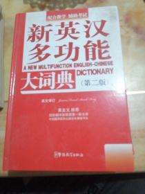 新英汉多功能大词典(第2版)