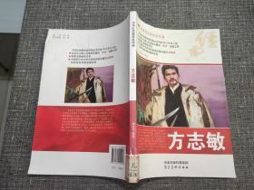 中华红色教育连环画:方志敏