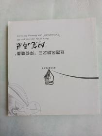 丝路风韵之三  淬钢漉墨钢笔画展