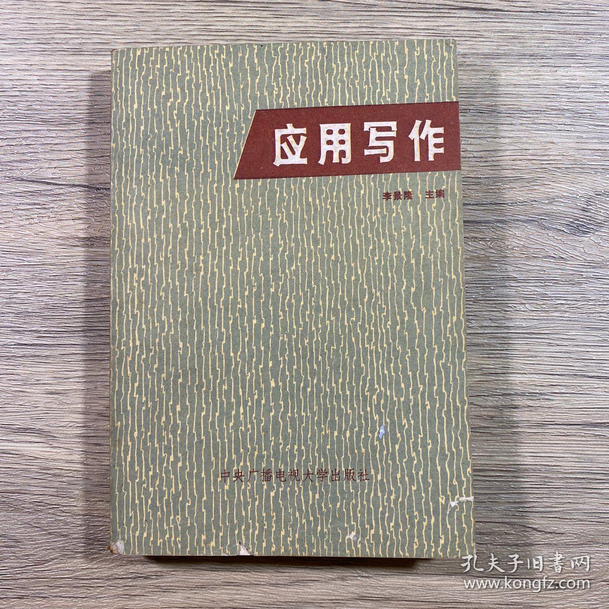 应用写作1983年版