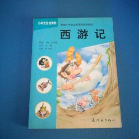 小学生注音读物 西游记