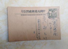 实寄改值明信片-华东供给制毛泽东像加盖中国人民邮政明信片改值普通邮资明信片加盖