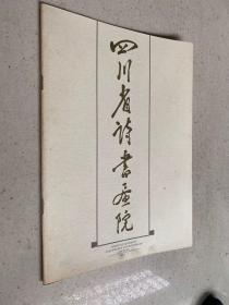 四川省诗书画院 (2002.1)