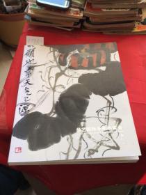 中国书画(此题材多购可议)  专场(本店有书画类图录欢迎垂询,适合学画开店收藏等群体)