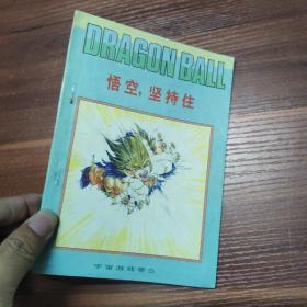 漫画:七龙珠-宇宙游戏卷5:悟空 坚持住