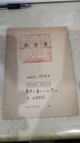 民国扬州中学的学生证。鉴定表,鉴定书(鉴定书是1950年的。另2份是民国的)