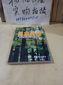 树木风采(上)
