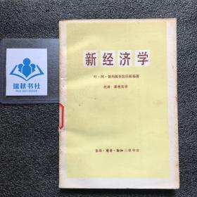 【一版一印】新经济学 三联书店