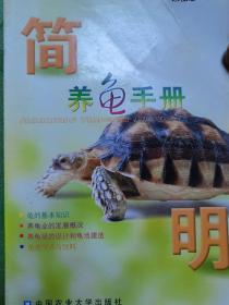 简明养龟手册