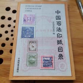中国司法印纸目录