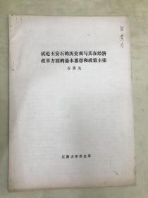 论王安石的历史观与其在经济改革方面的基本思想和政策主张