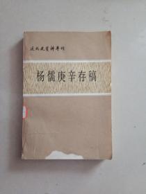 杨儒庚章存稿